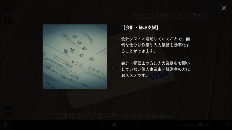 三井住友カードの特長