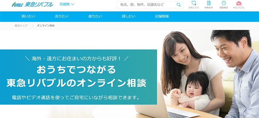 東急リバブル株式会社のオンライン接客事例