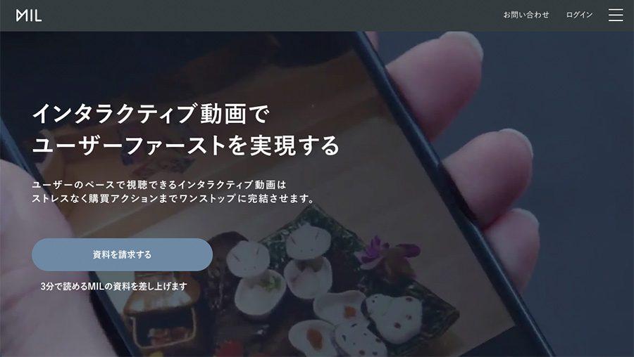 インタラクティブ動画編集プラットフォームMIL