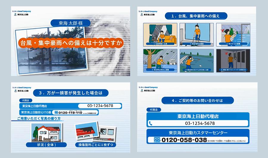 東京海上日動火災保険のパーソナライズド動画