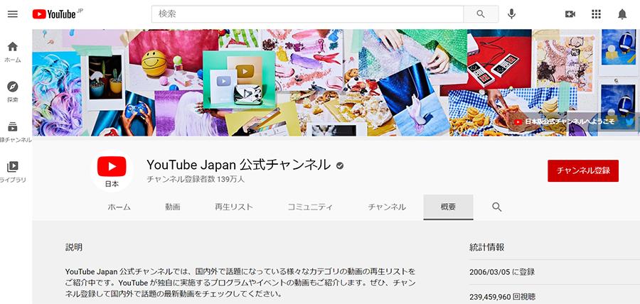 YouTubeJAPAN公式チャンネル