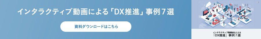 DX推進事例